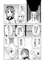 ひみつ魔法少女サンプル1