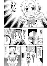 ひみつ魔法少女サンプル2