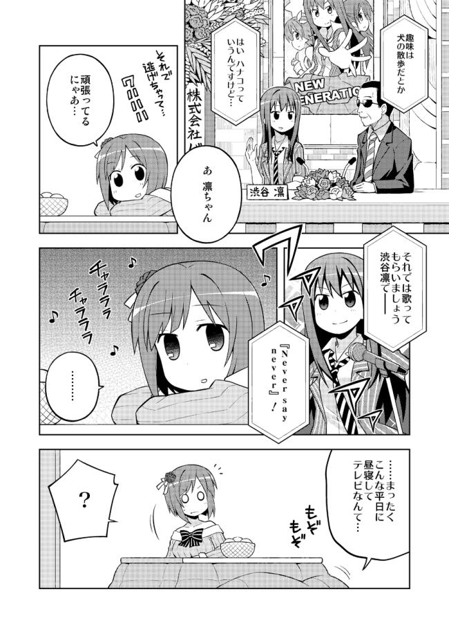idol_sp1