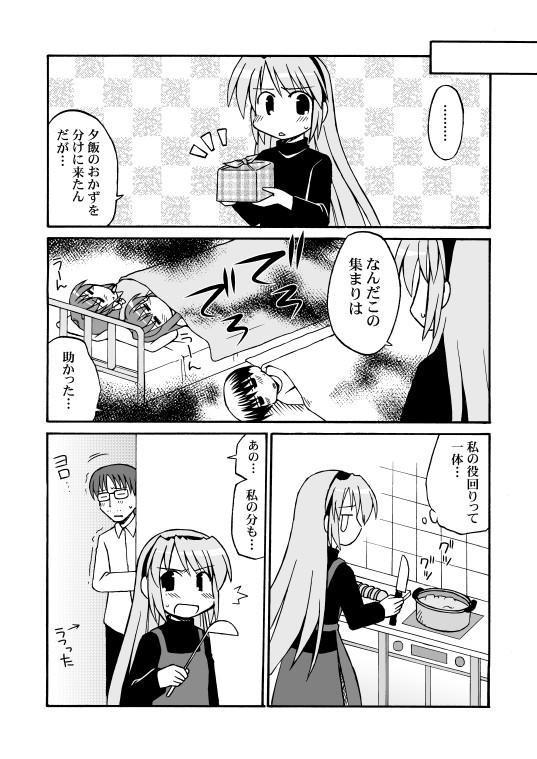 朋也風邪を引く #03